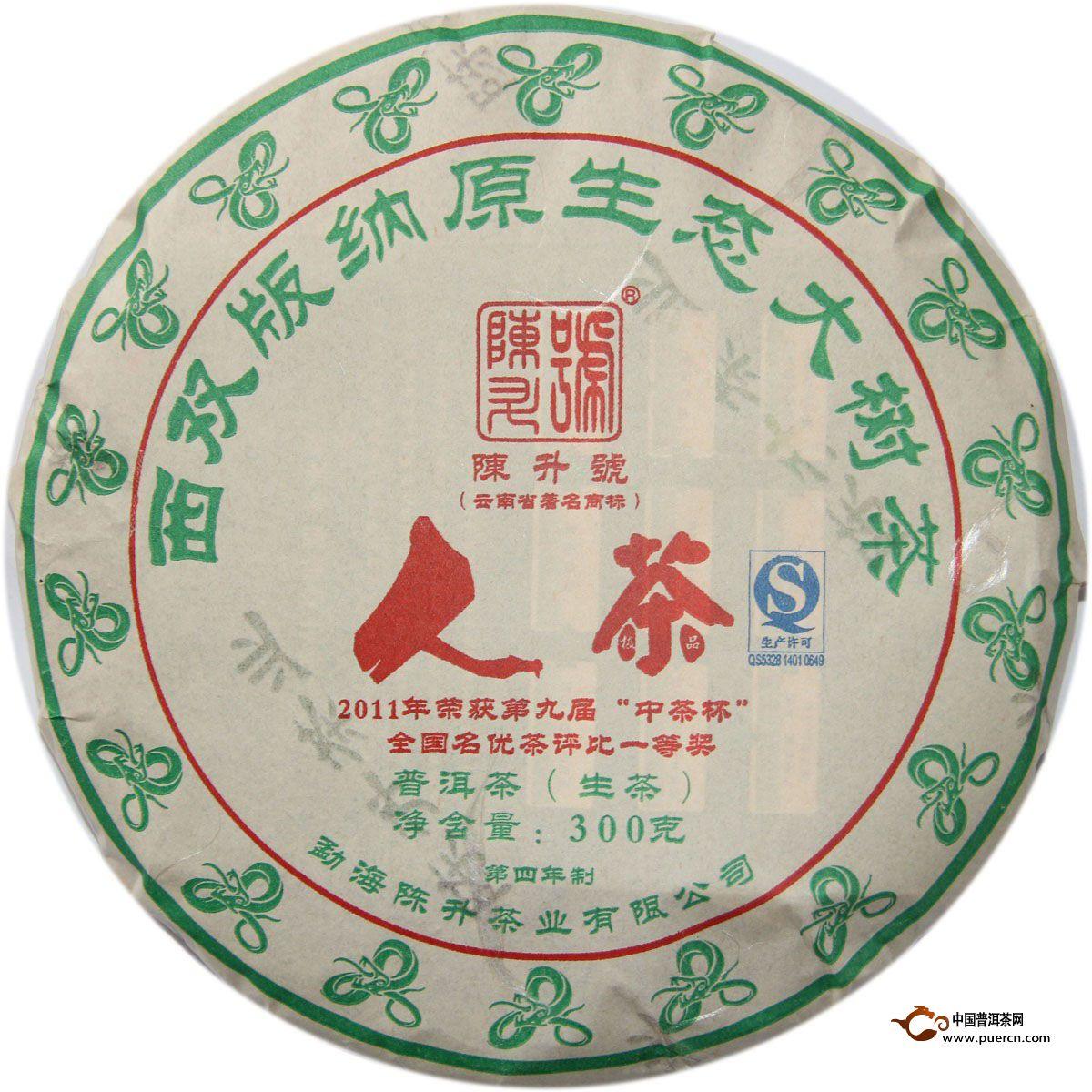 2013年陈升号人茶(生茶) 300克