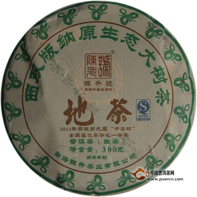 2013年陈升号地茶(生茶) 300克