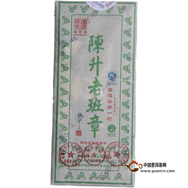 2013年老班章普通版(生茶)  1000克