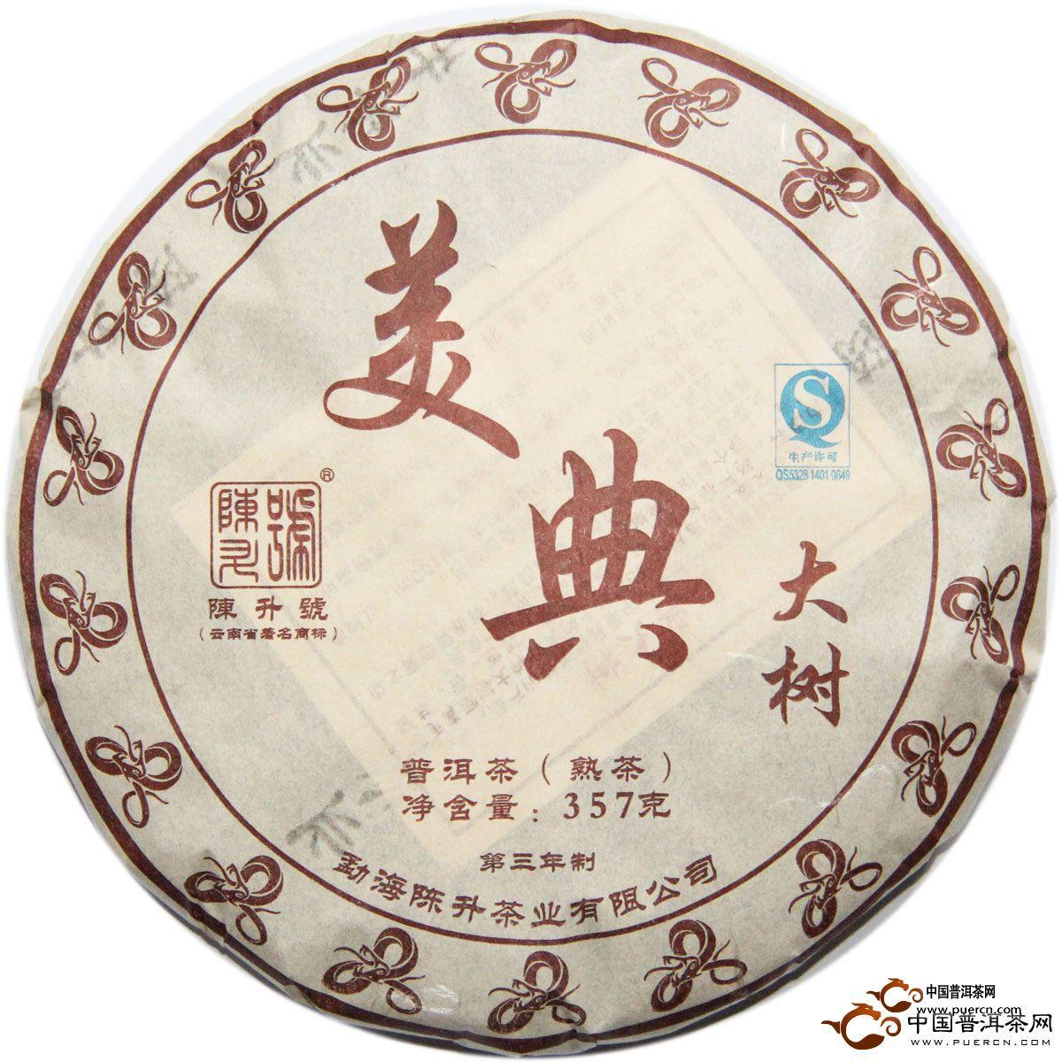 2013年陈升号美典大树(熟茶) 357克