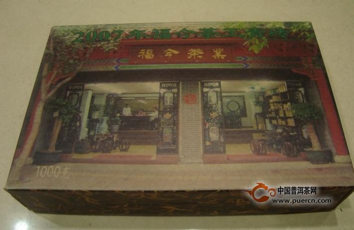 07年福今1000g茶王青砖