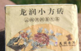 2007年龙润100g小方砖普洱(生茶)