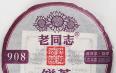 2011年海湾茶叶老同志908熟饼