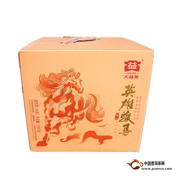 2013年大益英雄骏马(生茶)357克