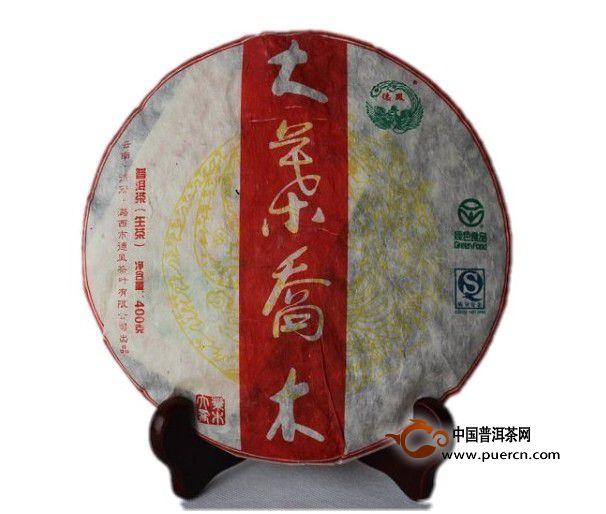 德凤茶业 2010年大叶乔木 生茶饼