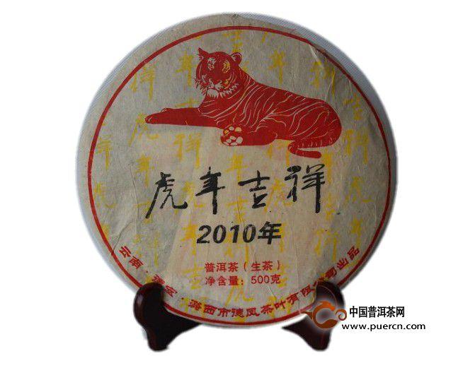 德凤茶业 2010年祥虎年吉祥 生茶饼