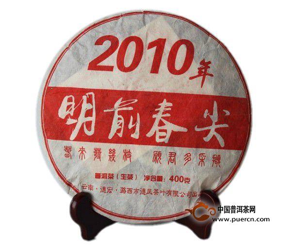 德凤茶业 2010年祥明前春尖 生茶饼