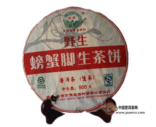德凤茶业 2010年祥野生螃蟹脚 生茶饼