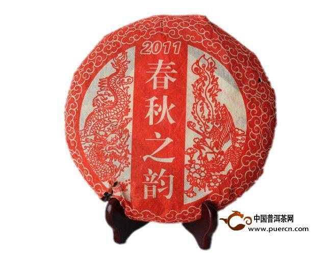 德凤茶业 2011年春秋之韵 熟茶饼