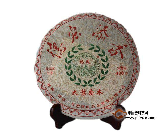 德凤茶业 2011年德宏添香生茶饼