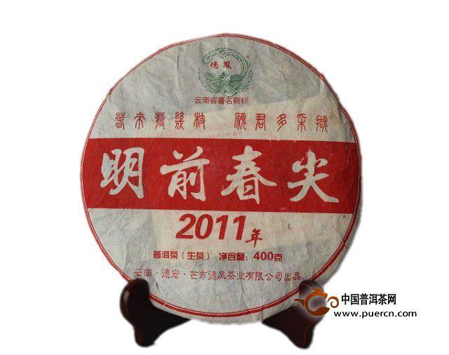 德凤茶业 2011年明前春尖 生茶饼