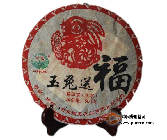 德凤茶业 2011年玉兔送福 生茶饼