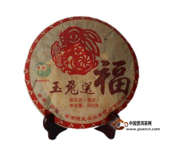 德凤茶业 2011年玉兔送福 熟茶饼