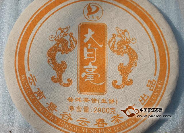 2007年景谷云春堂大白毫