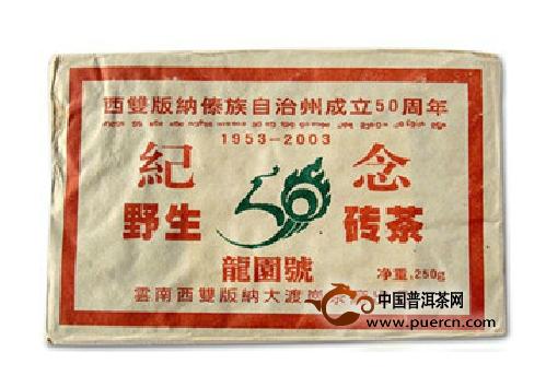 03年龙园号纪念版纳成立50周年州庆砖