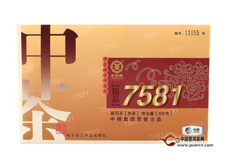 中茶精品7581熟茶 4