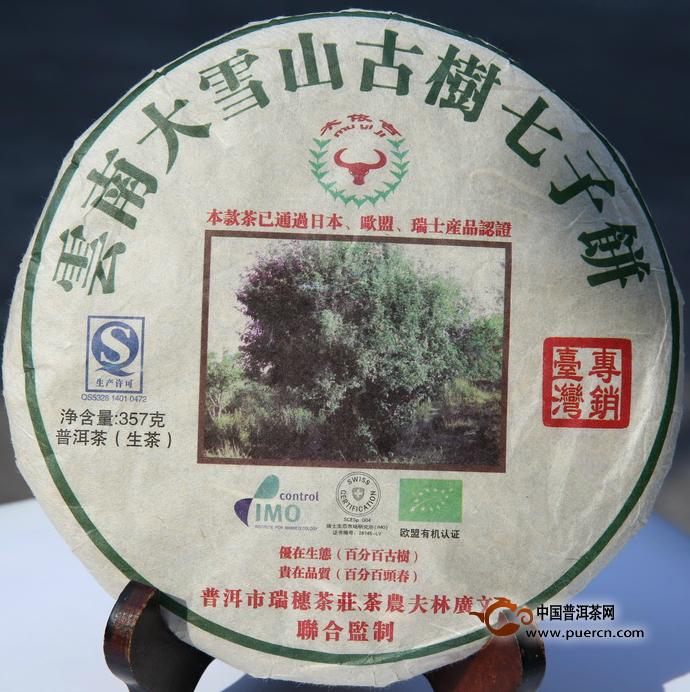2013年云南大雪山古树七子饼茶