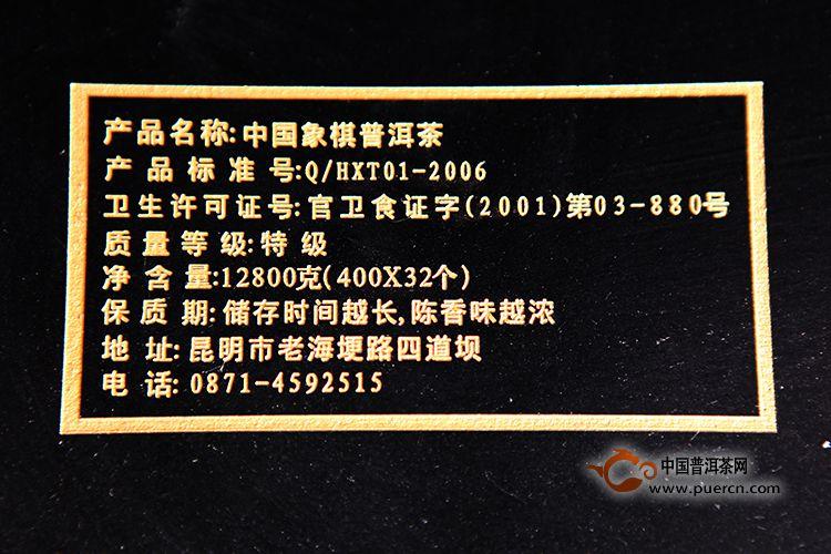 2011年大象棋普洱茶砖(生茶)