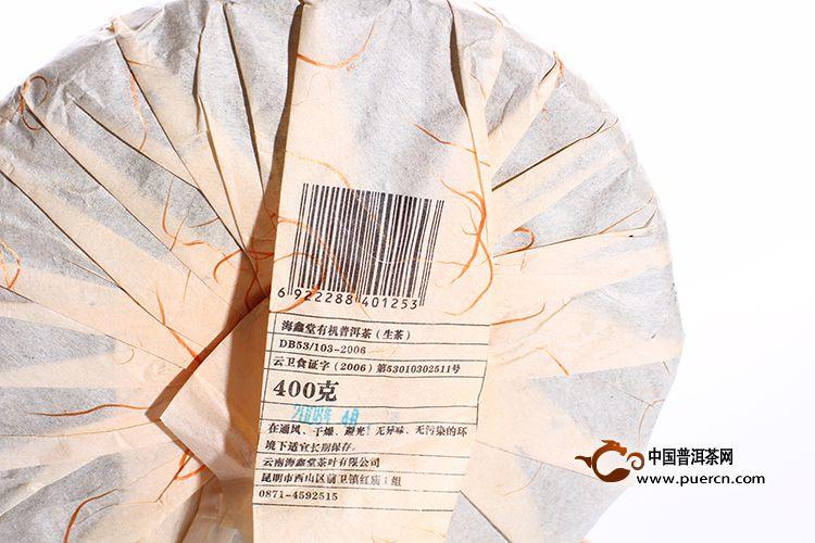 0042008年海鑫堂有机普洱茶(生茶)400克