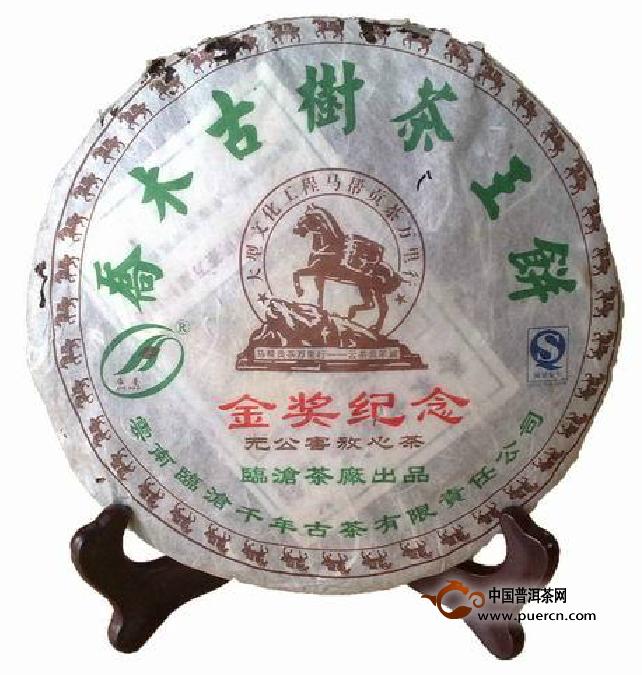 2006年临沧古树茶王饼金奖纪念茶