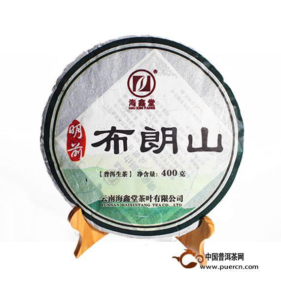 2011年海鑫堂明前布朗山(生茶)400克