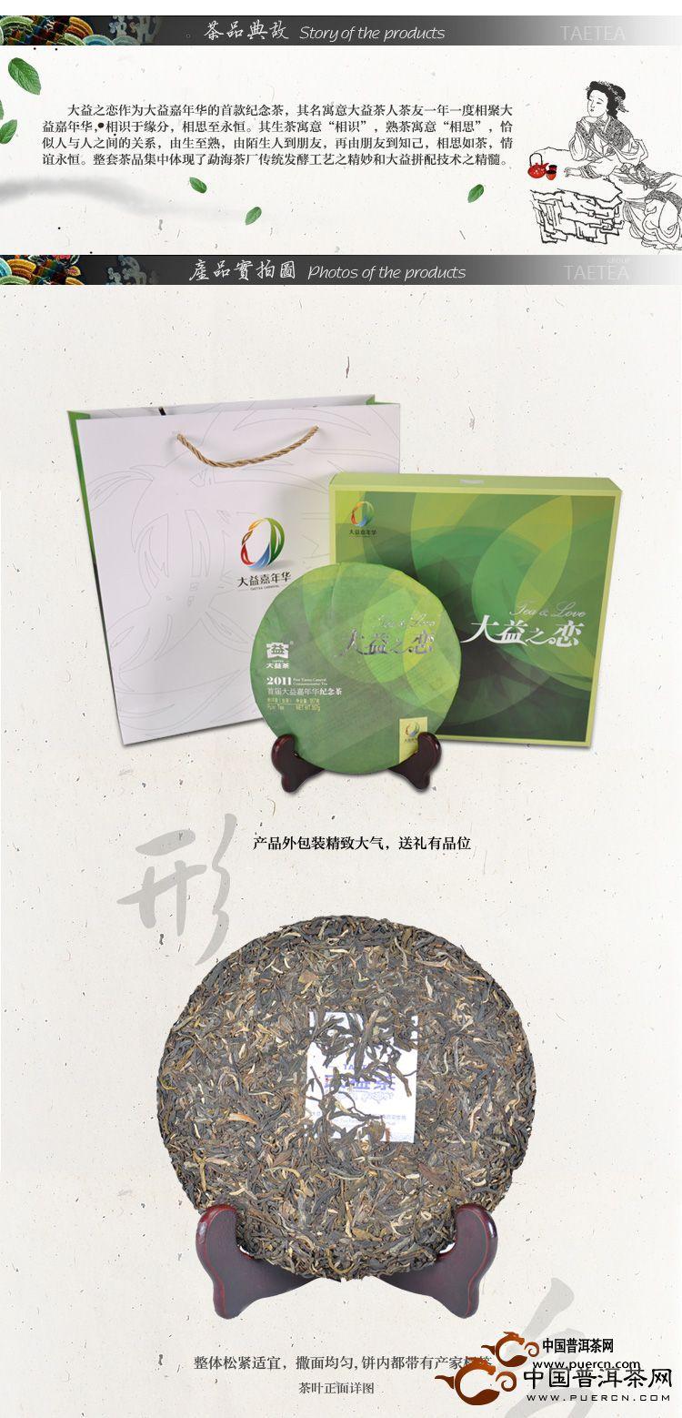 2011年大益大益之恋青饼357克