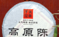 2013年下关茶厂高原陈