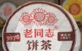 2013年老同志普洱茶熟茶131批次9978