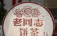 2013年老同志普洱茶熟茶131批次7578
