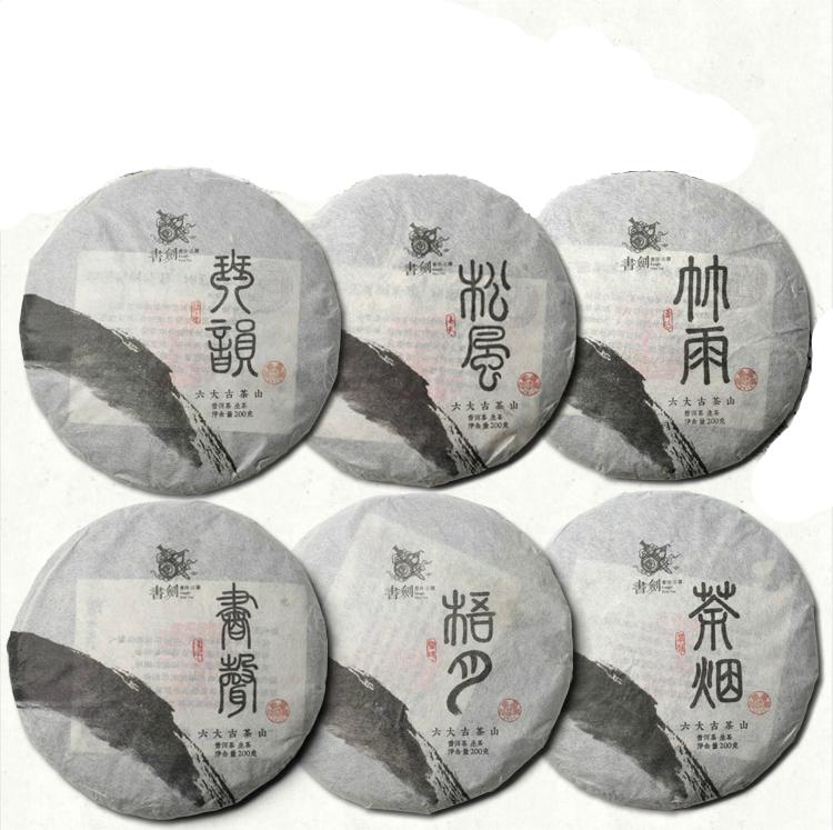 2013年书剑普洱六大古茶山古树普洱(生茶)200克