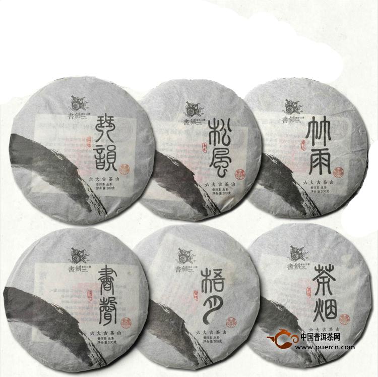 书剑号六大古茶山