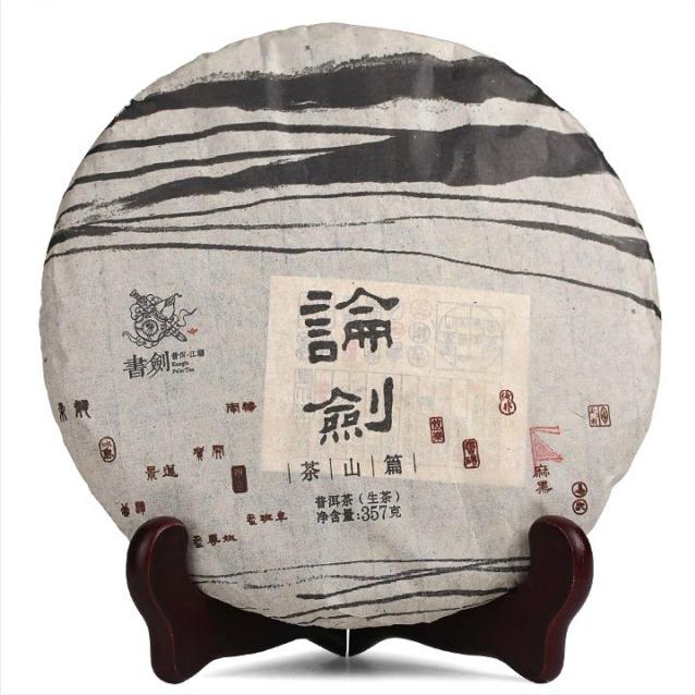 2013年书剑普洱麻黑古树茶(生茶)357克