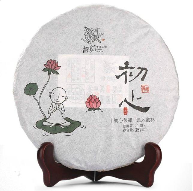 2013年书剑普洱初心(生茶)357