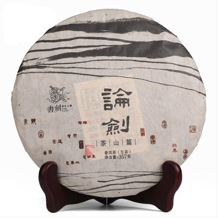 2013年书剑普洱老班章古树茶(生茶)357克