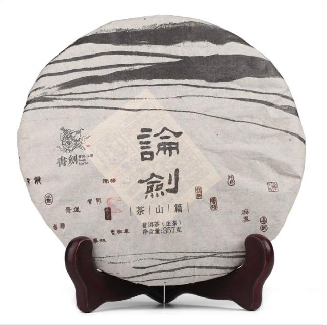 2013年书剑普洱班盆古树茶(生茶)357克