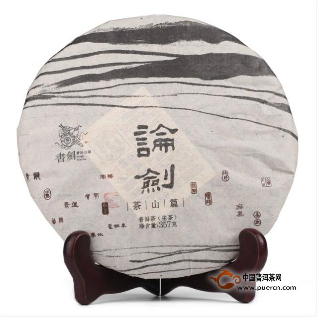 书剑普洱班盆古树茶2013年