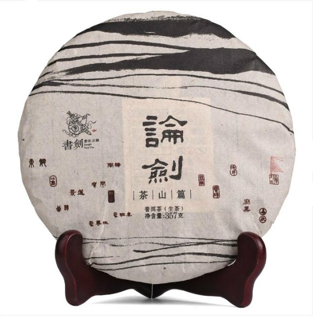 2013年书剑普洱茶王树古树茶(生茶)357克