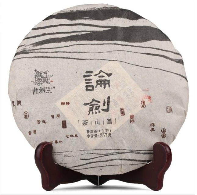 2013年书剑普洱倚邦古树茶(生茶)357克