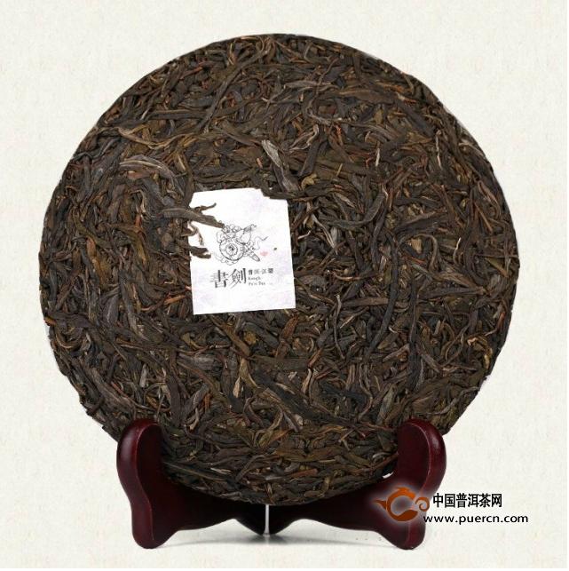 书剑普洱昔归古树茶03