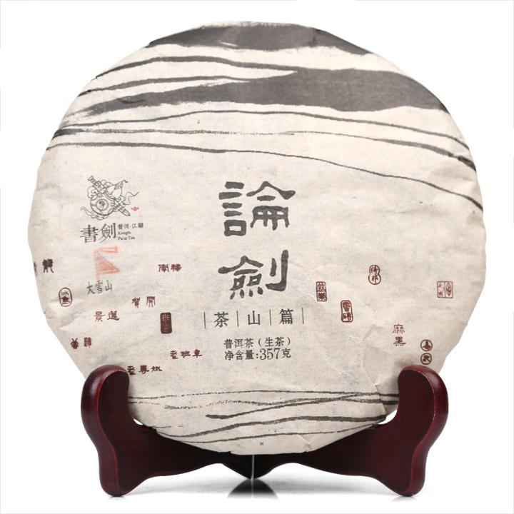 2013年书剑普洱大雪山野生茶芽孢(生茶)357克
