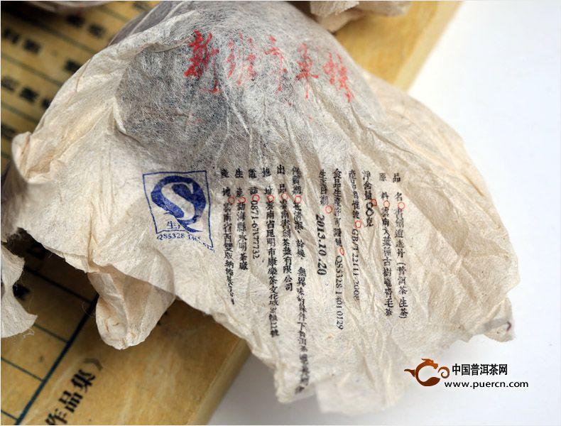 2013年书剑普洱新班章古树茶逍遥丹(生茶)8克