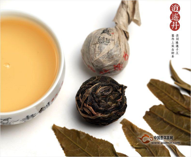 2013年书剑普洱滑竹梁子古树茶逍遥丹(生茶)8克