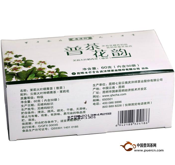 2013年七彩云南普茶花韵(生茶)50克