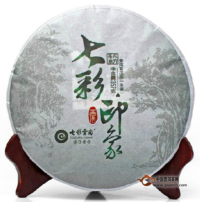 2013年七彩云南新版七彩印象(生茶)357克