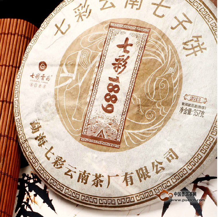 2013年七彩云南1889熟饼(熟茶)357克