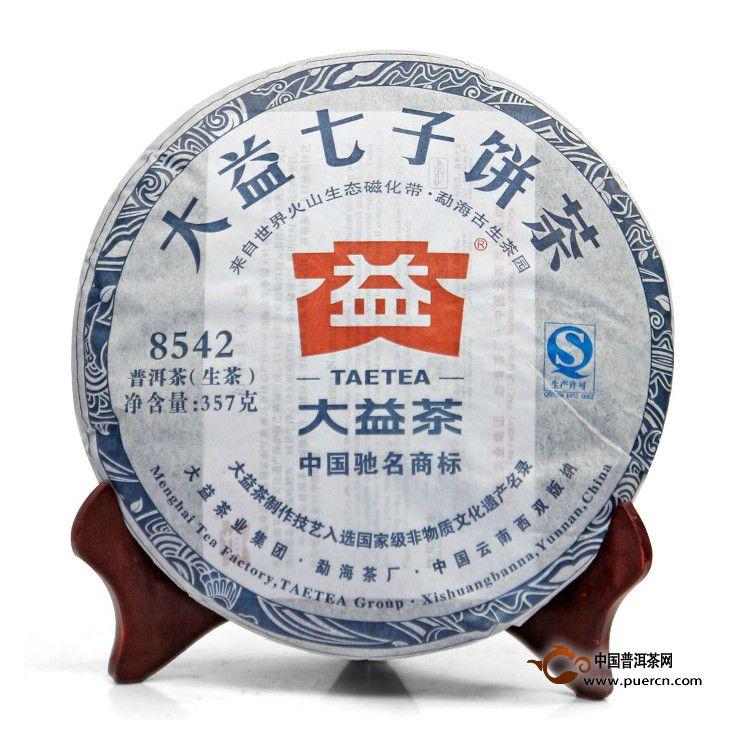 2013年大益8542(生茶)1301批357克