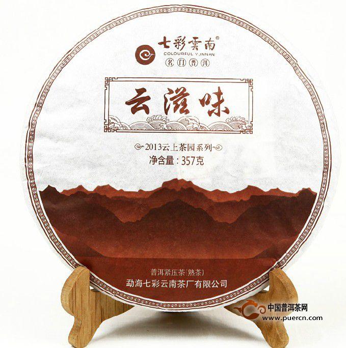 2013年七彩云南云滋味(熟茶)357克