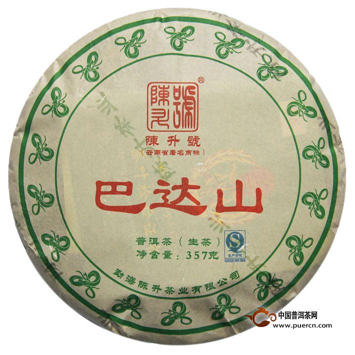 2013年陈升号巴达山(生茶)357克