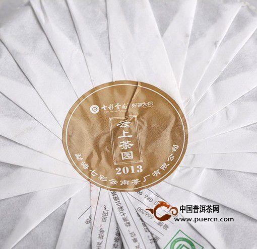 2013年七彩云南云滋味(生茶)357克