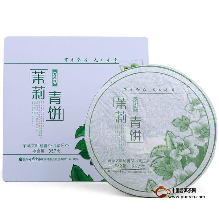 2013年七彩云南茉莉青饼(生茶)357克